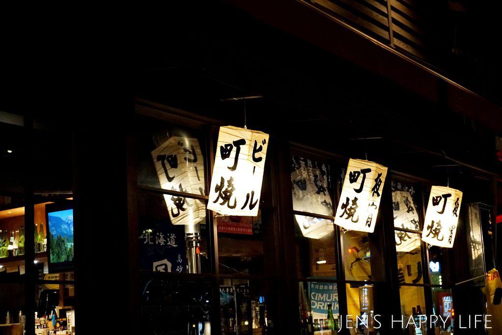 町燒酒食DSC06864.JPG