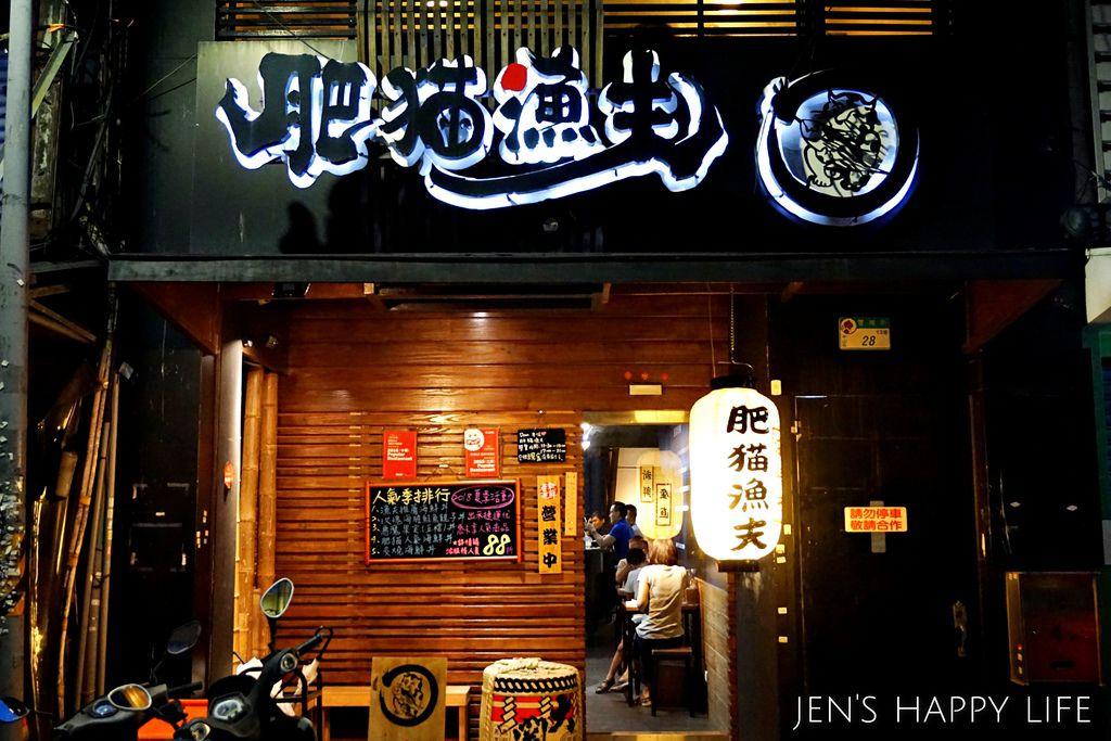 肥貓漁夫DSC07191.JPG