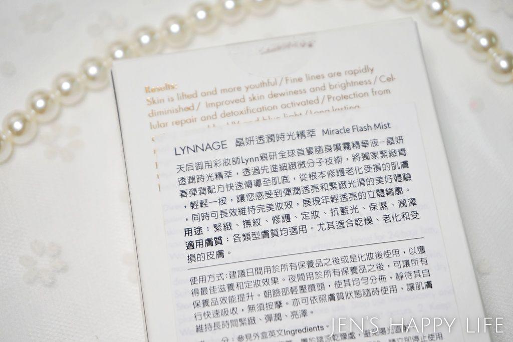 晶妍透潤時光精萃DSC07860.JPG