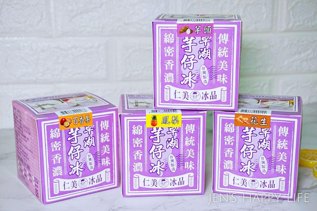 仁美冰品-芋頭冰DSC08148.JPG