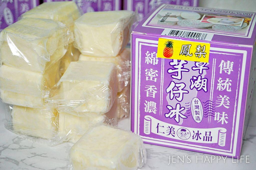 仁美冰品-芋頭冰DSC08293.JPG