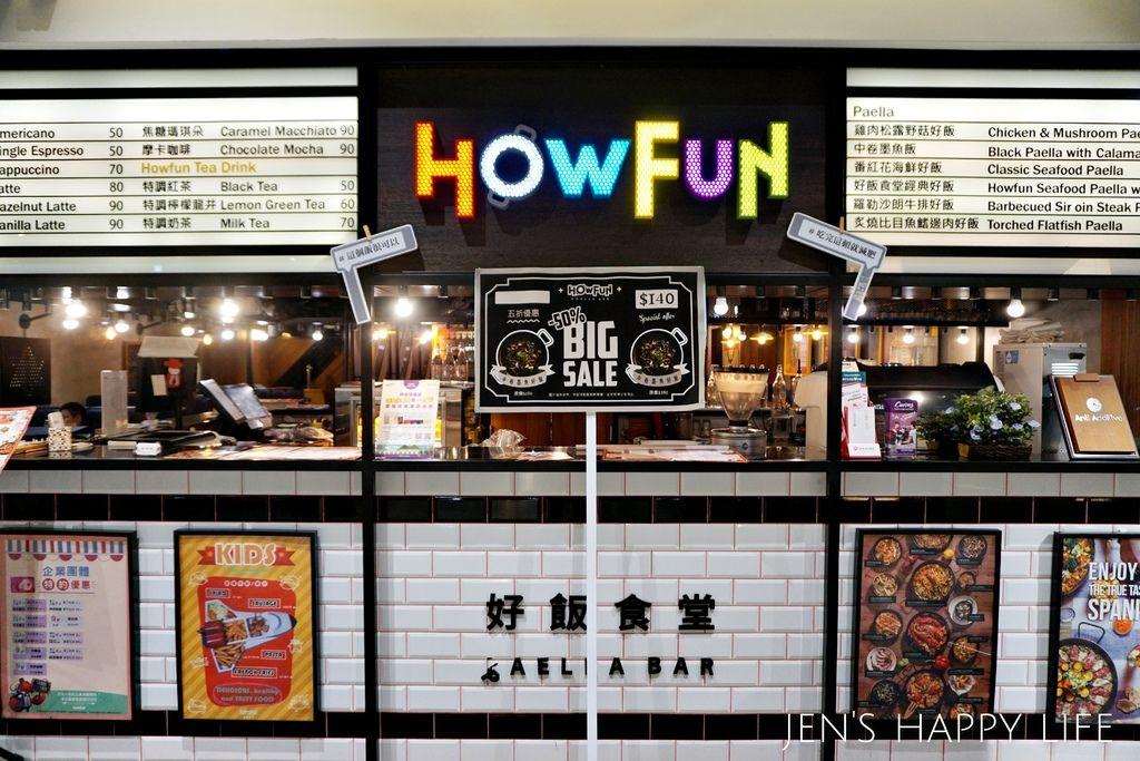howfun好飯食堂DSC00088.JPG