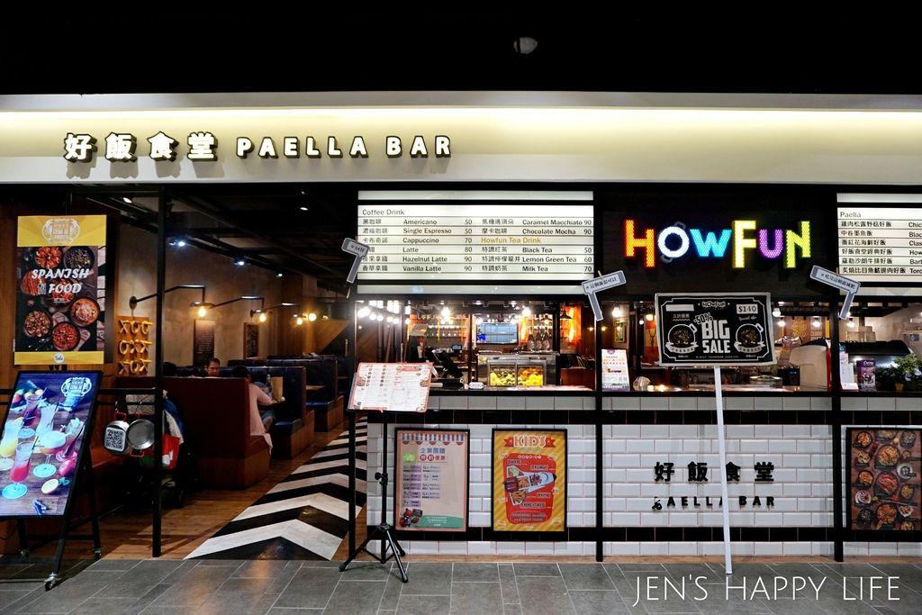 howfun好飯食堂DSC00076.JPG