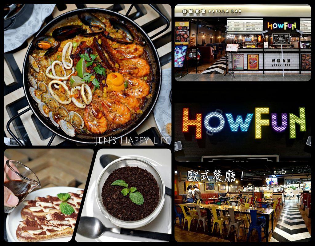 howfun好飯食堂collage