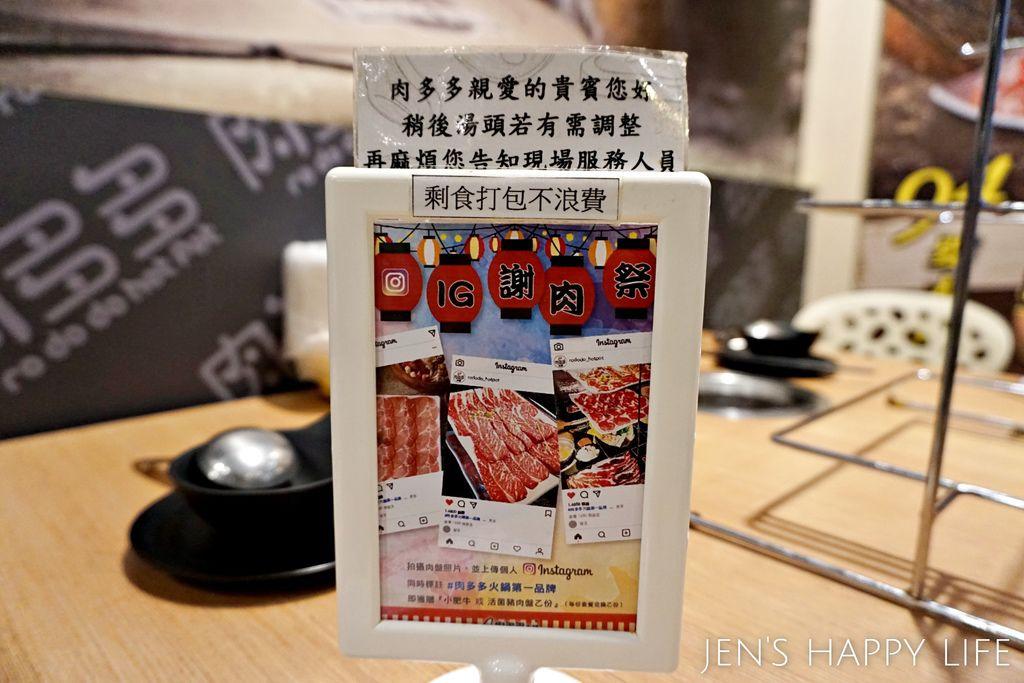 肉多多火鍋DSC00492.JPG