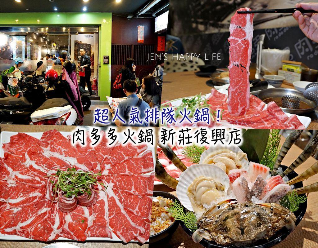 肉多多火鍋封面.jpg