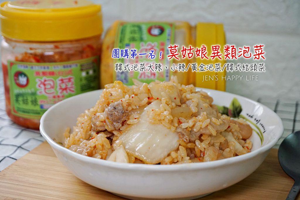 莫姑娘韓式泡菜DSC01387.JPG