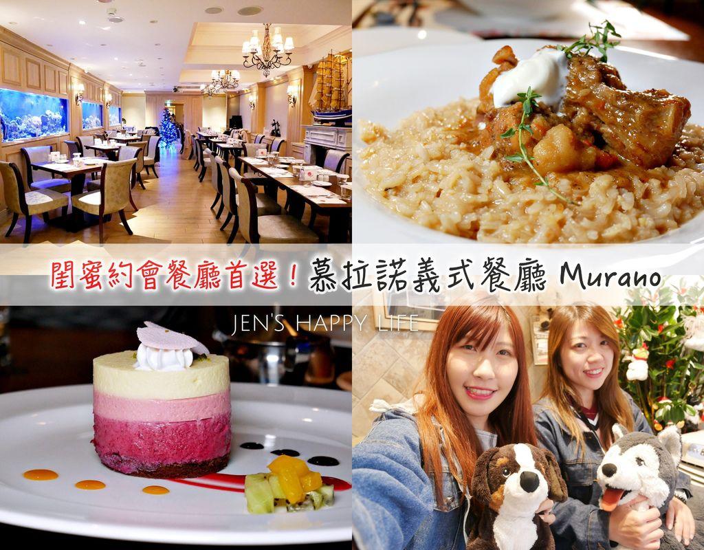 慕拉諾義式餐廳 Murano封面.jpg