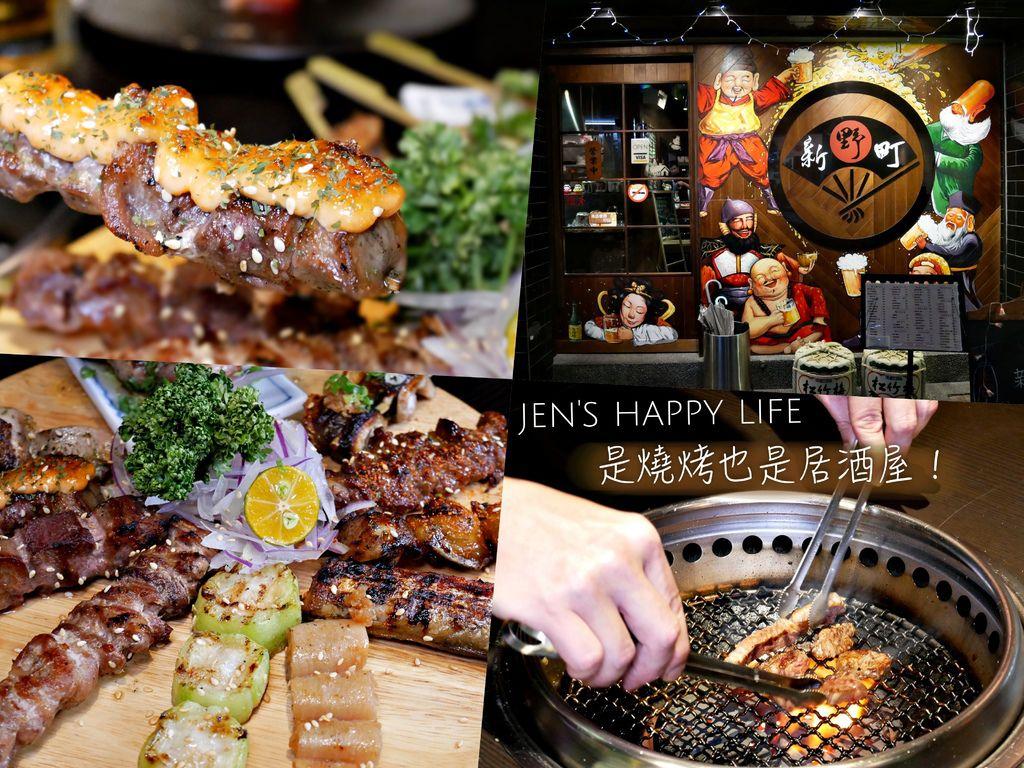 新野町燒肉居酒屋collage.jpg