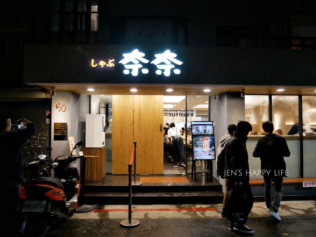 日式涮涮鍋奈奈P1020698.JPG