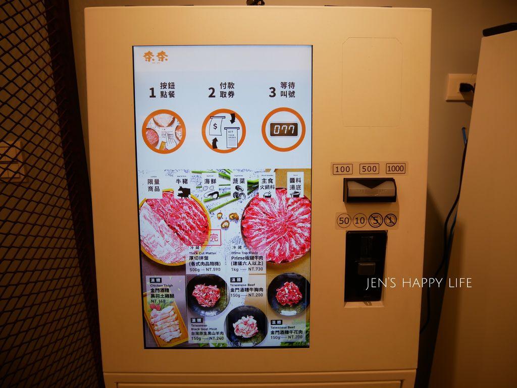 日式涮涮鍋奈奈P1020689.JPG