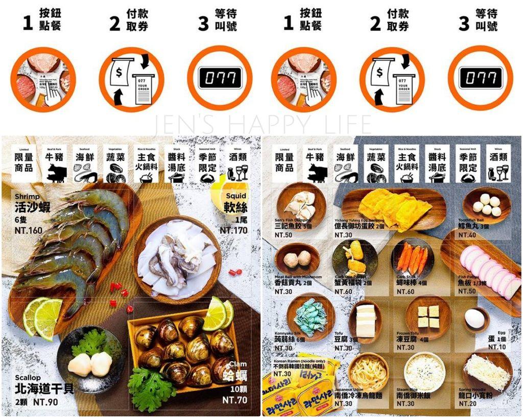 日式涮涮鍋奈奈22