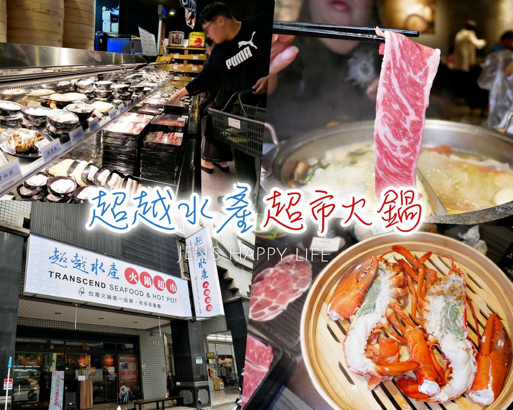 超越水產火鍋超市collage