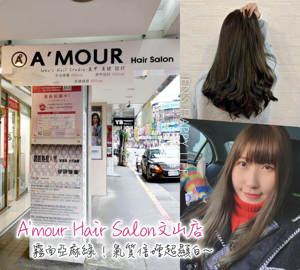 A%5Cmour Hair Salon文山店77.jpg