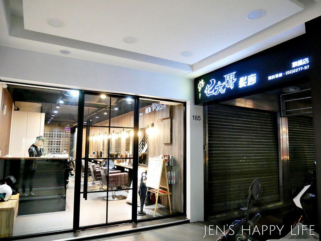 七大界髮廊P1030565.JPG