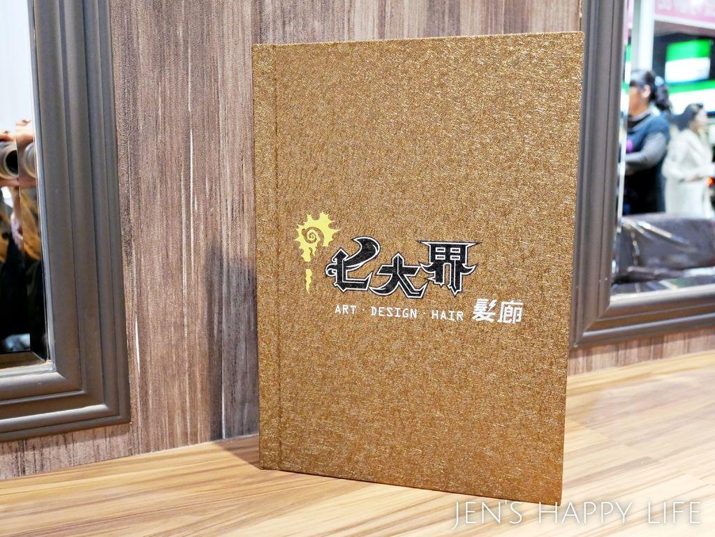 七大界髮廊P1030464.JPG