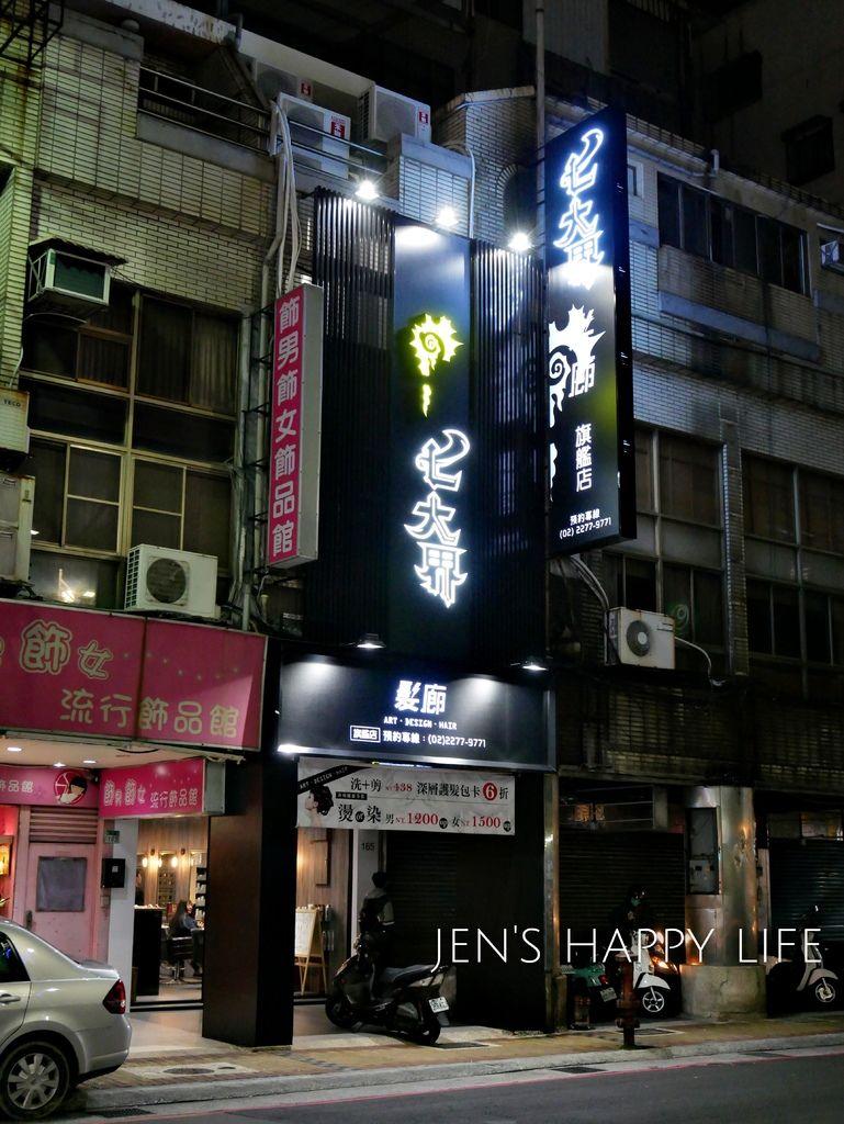 七大界髮廊P1030571.JPG