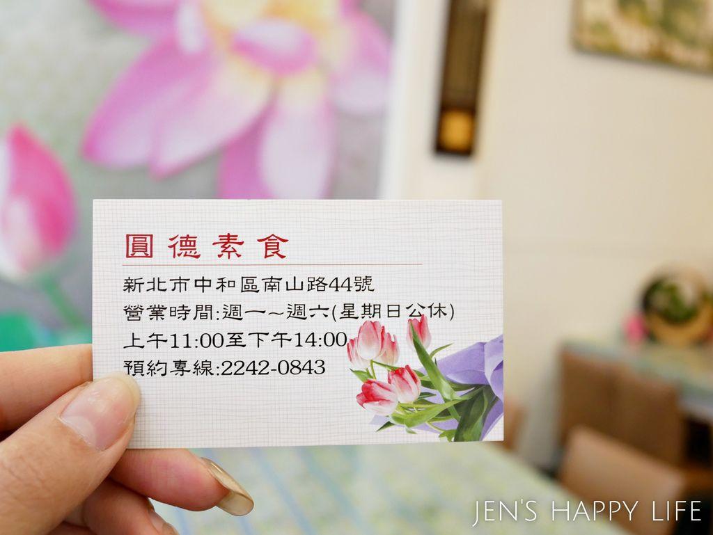 圓德素食P1040090.JPG