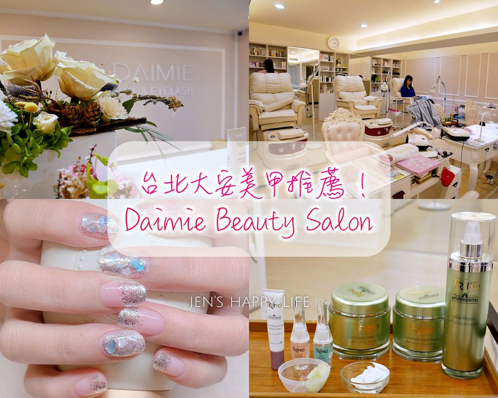 Daimie Beauty Salon大安美甲collage