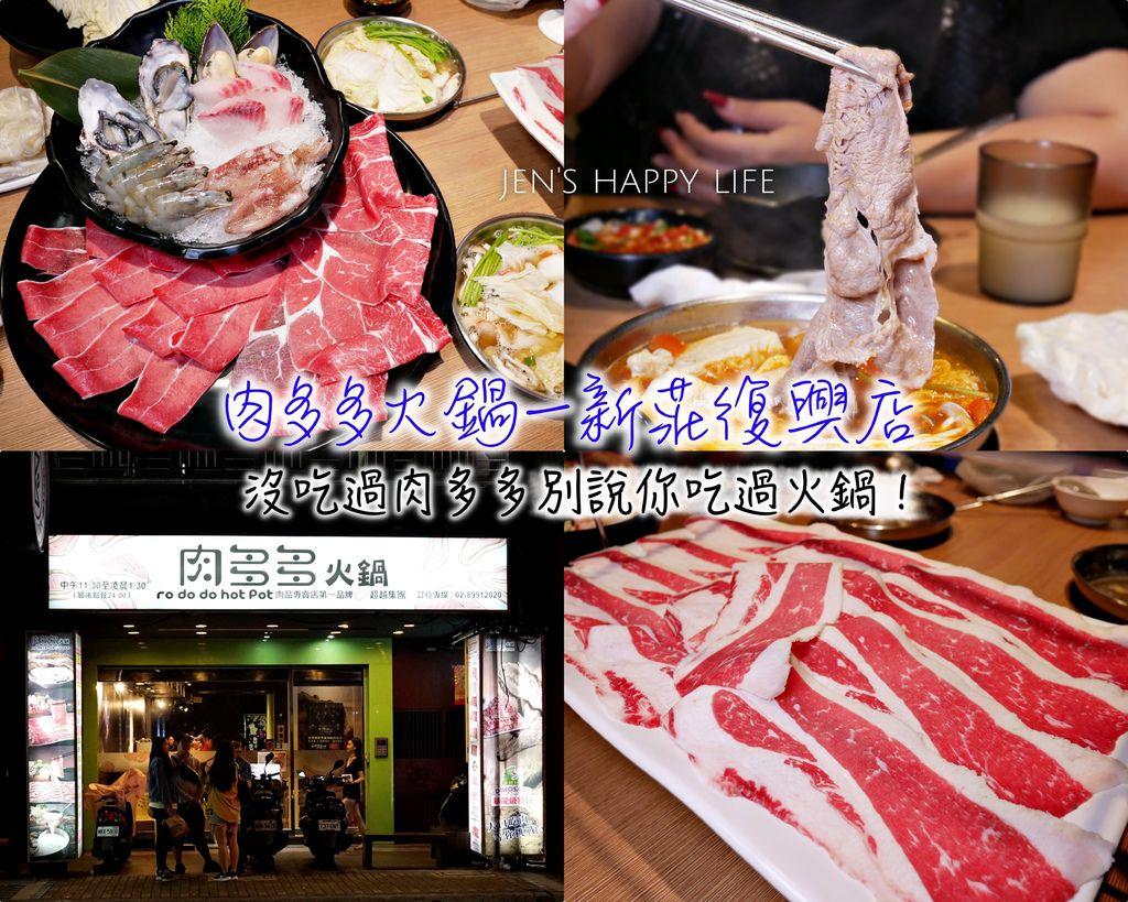 肉多多新莊復興店封面.jpg