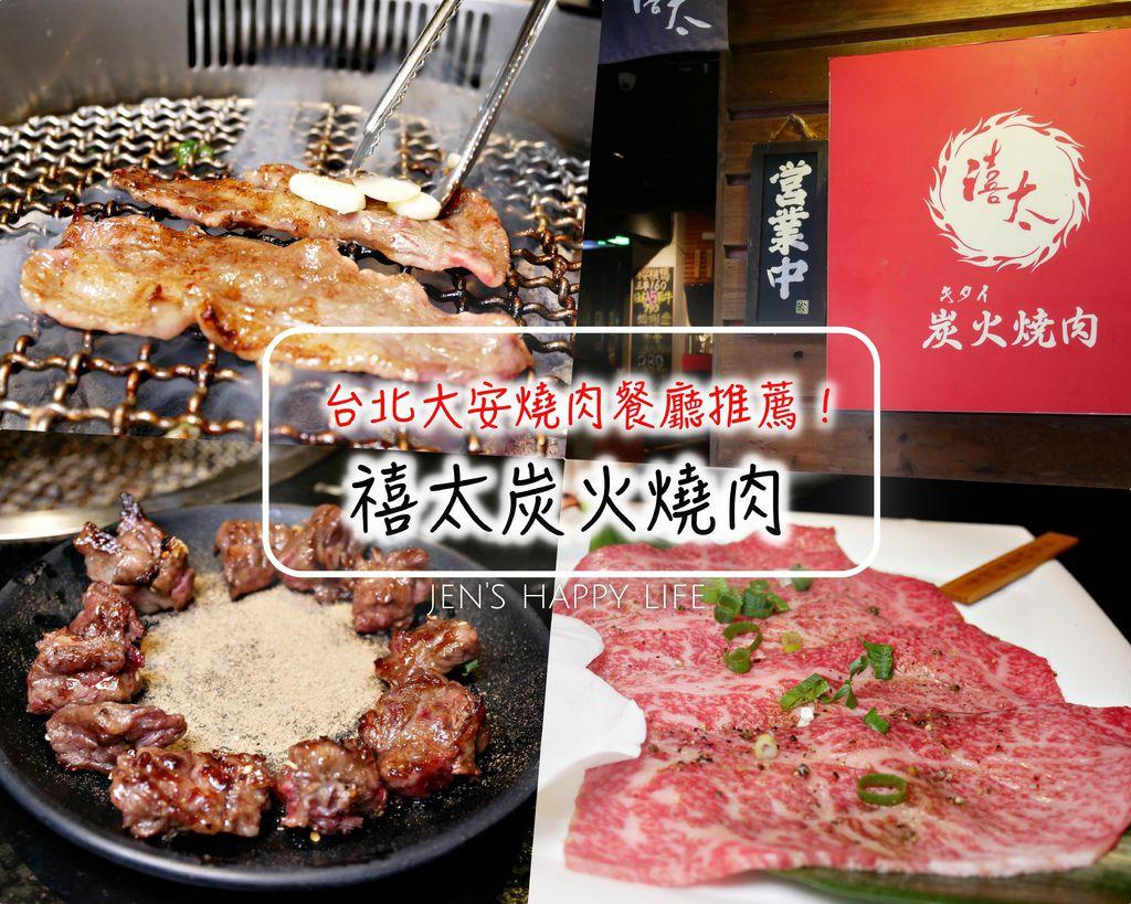 禧太炭火燒肉封面.jpg