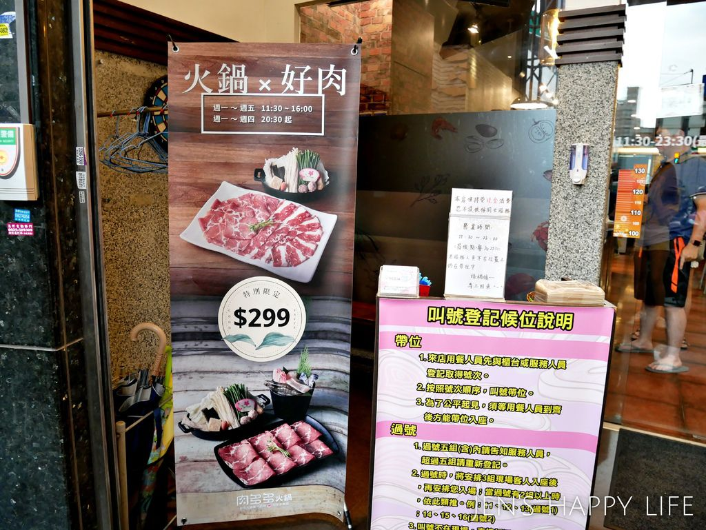 肉多多火鍋P1060382.JPG