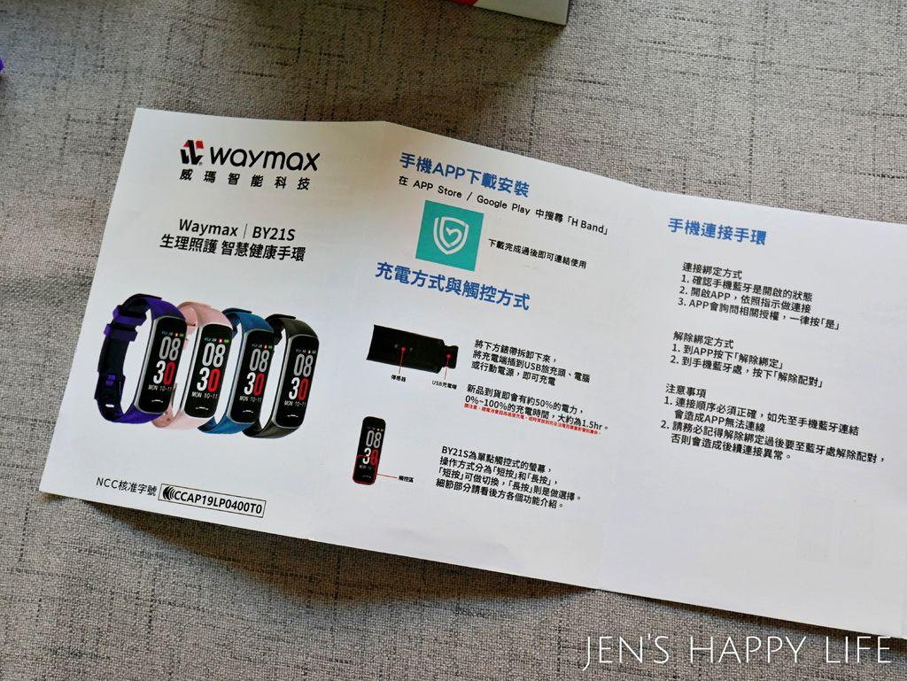 Waymax智慧手環P1070167.JPG
