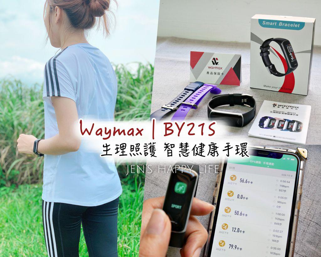 Waymax智慧手環collage.jpg