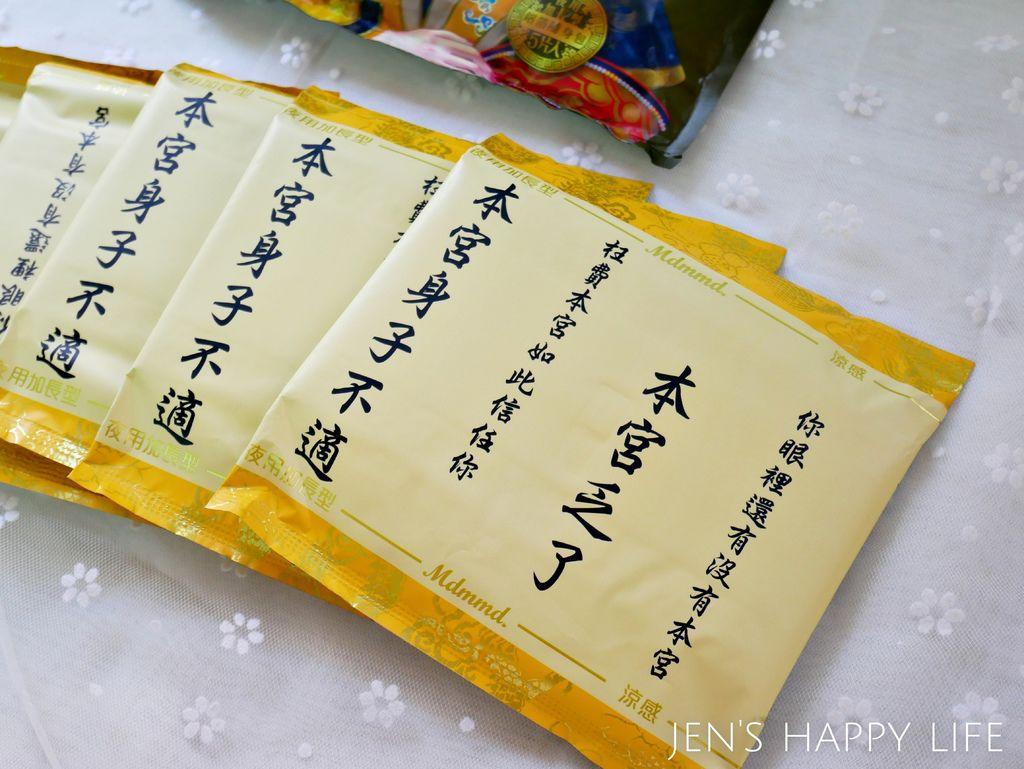mdmmd後宮系列衛生棉P1070896.JPG