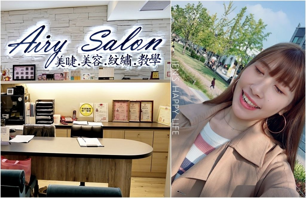 Airy Salon 美睫紋繡沙龍collage.jpg