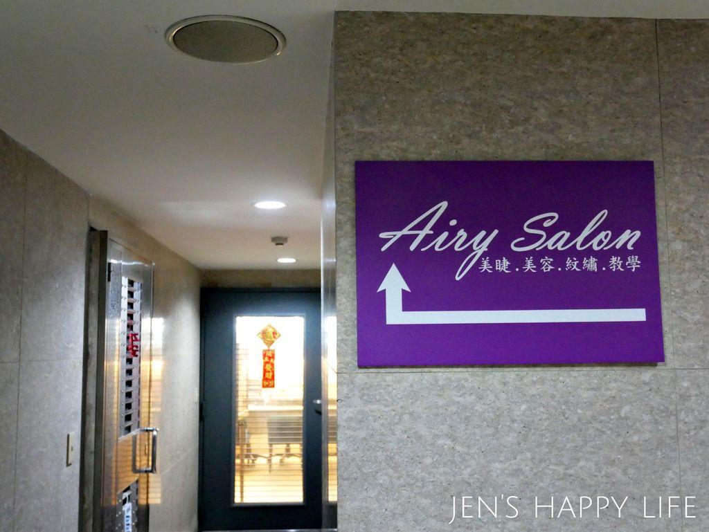 Airy Salon 美睫紋繡沙龍P1080720.JPG