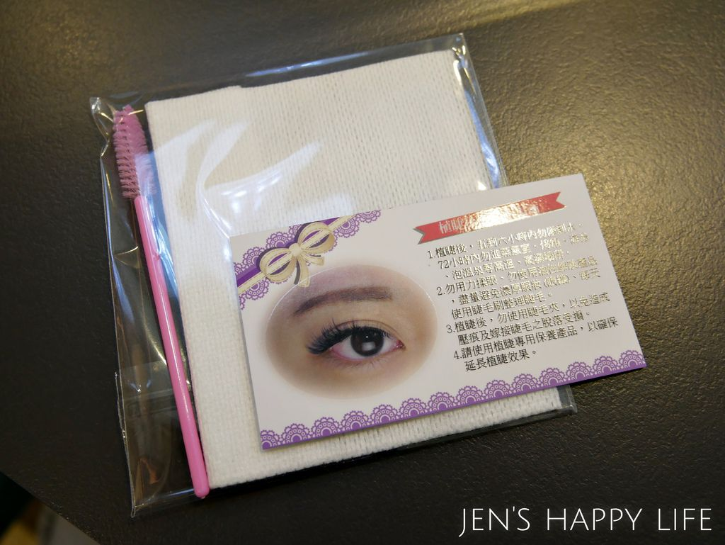 Airy Salon 美睫紋繡沙龍P1080699.JPG