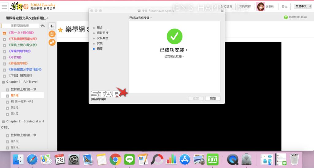 樂學網螢幕快照 2019-10-26 00.01.57.png