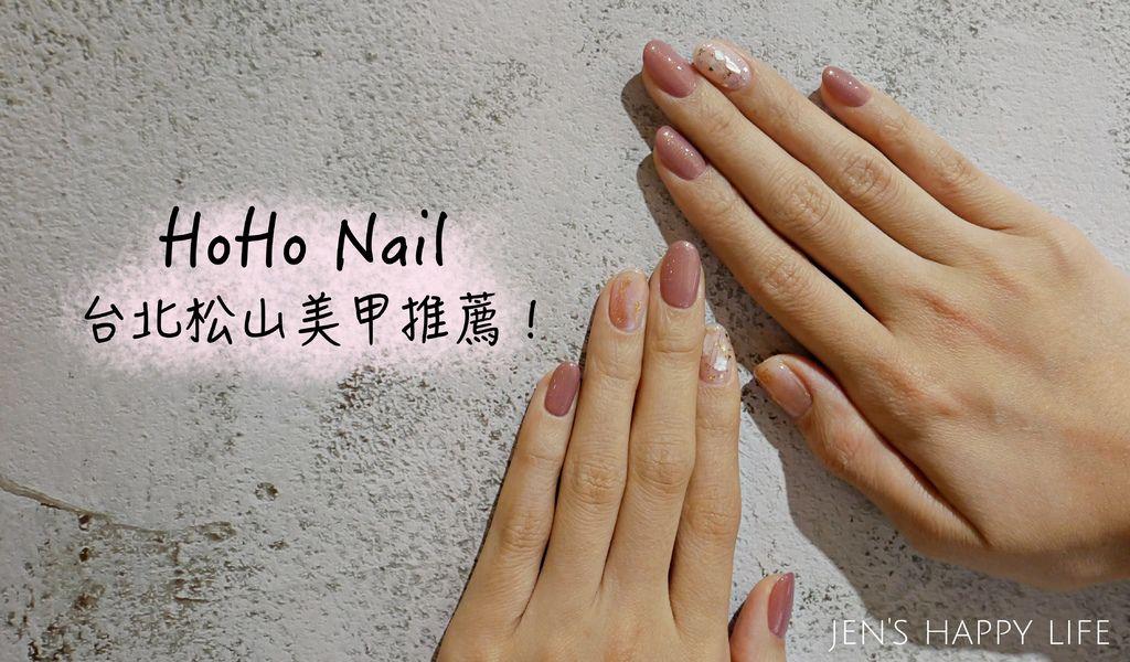 HoHo Nail松山光療美甲P1090062.JPG