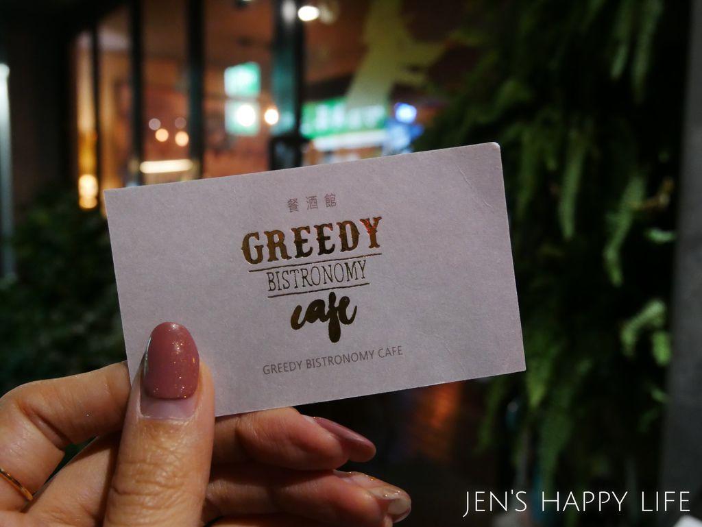 大安餐酒館推薦,Greedy餐酒咖啡P1090236.JPG