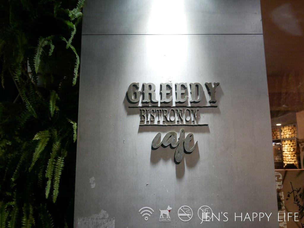 大安餐酒館推薦,Greedy餐酒咖啡P1090226.JPG