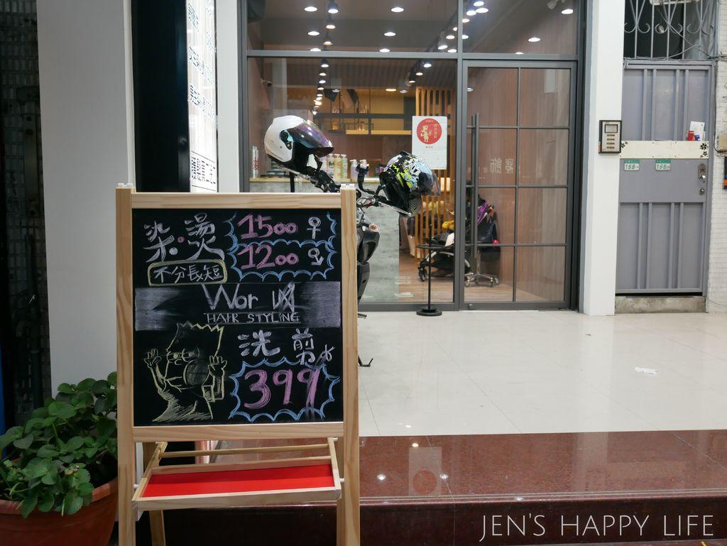 新店美髮worhairP1100015.JPG