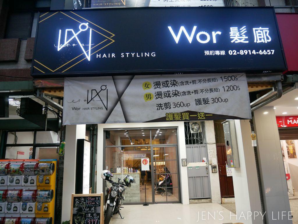 新店美髮worhairP1100013.JPG