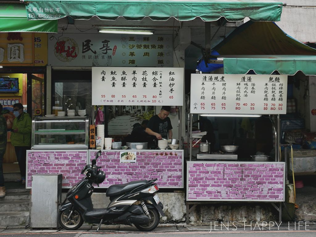 中和美食羅記魷魚羹P1100751.JPG