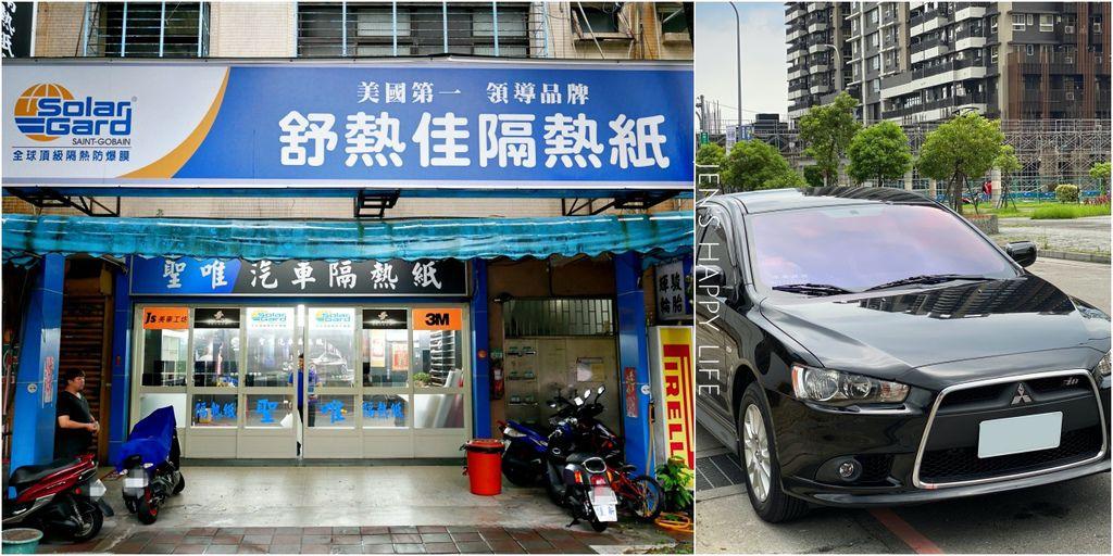 台北內湖聖唯汽車隔熱紙collage.jpg