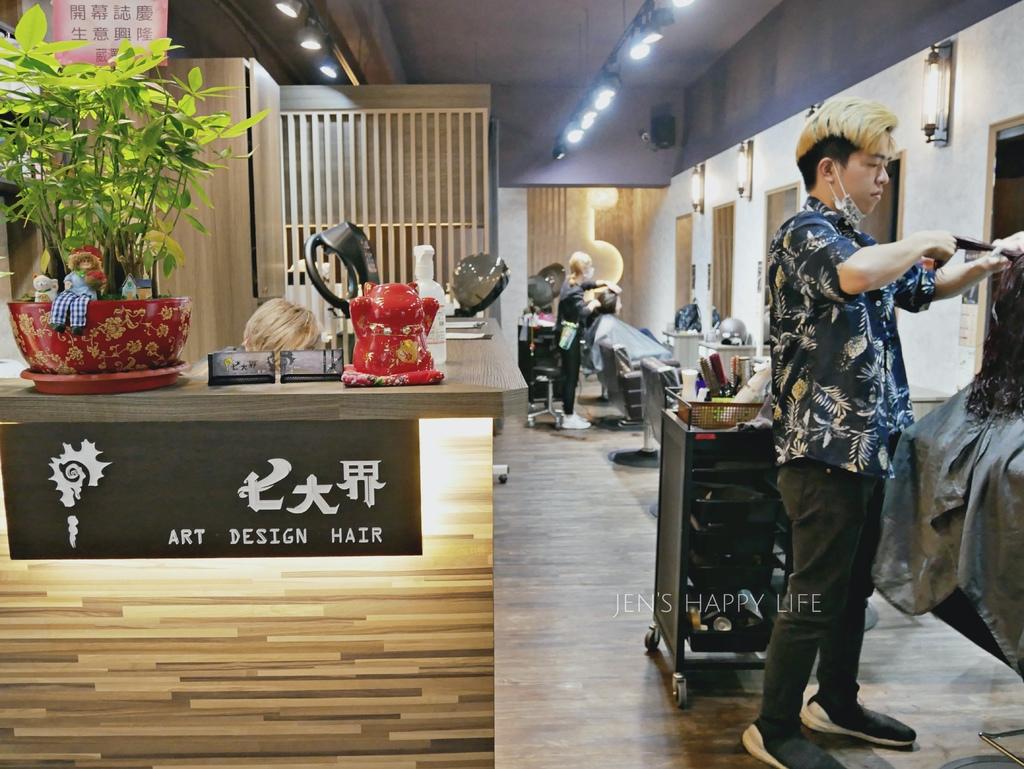 板橋美髮七大界髮廊染髮燙髮護髮按摩spaP1110421.JPG