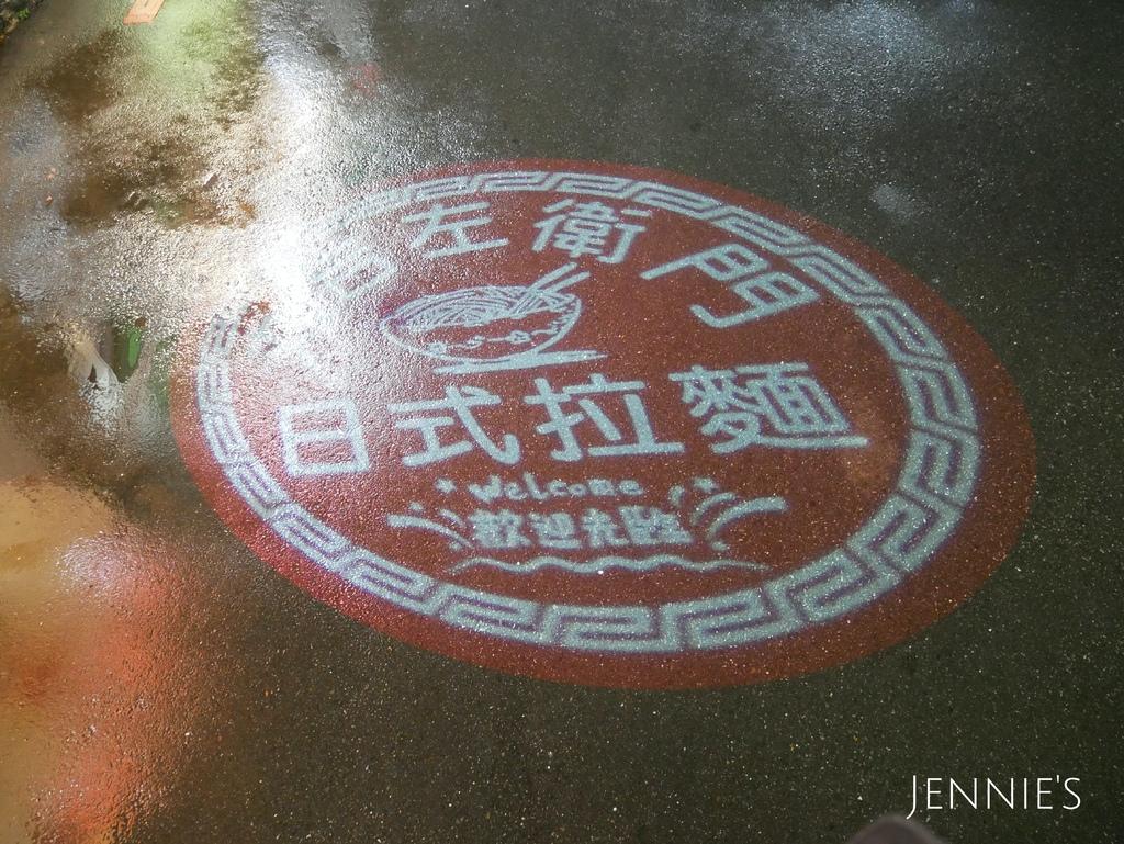 鶯歌拉麵,丸吉左衛門拉麵,日式拉麵P1130679.jpg