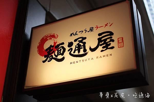 台北車站 - 麵通屋