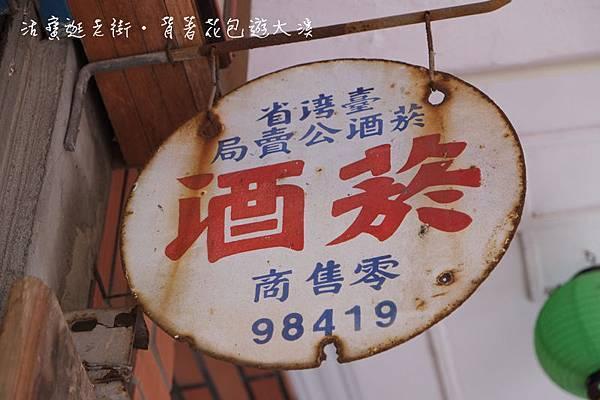懷舊復古風的「柑仔店」