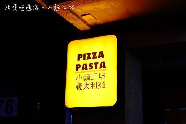 小麵工坊MGF Jr. Pasta