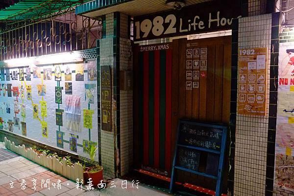 1982 Life House