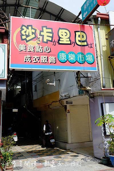 沙卡里巴(康樂市場)