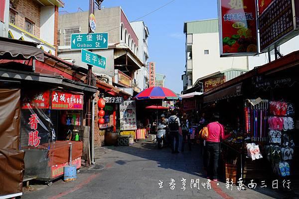 安平延平老街