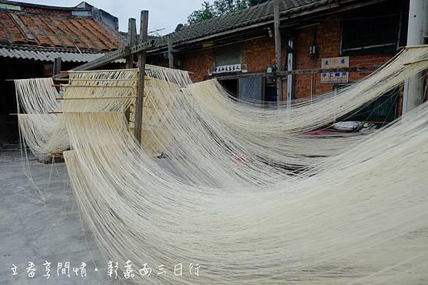 林記手工製麵廠