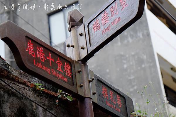 鹿港九曲巷(金盛巷)